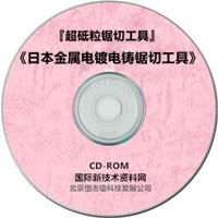 《日本金属电镀电铸切断工具》技術資料 国际新技术资料网