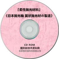 《日本拋光輪 翼状抛光材の製造》技術資料 国际新技术资料网