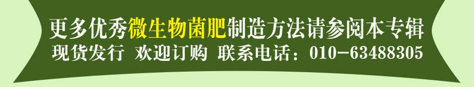 优秀微生物菌肥制造方法 现货发行 欢迎订购