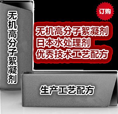 《日本无机高分子絮凝剂专利技术工艺配方专集》