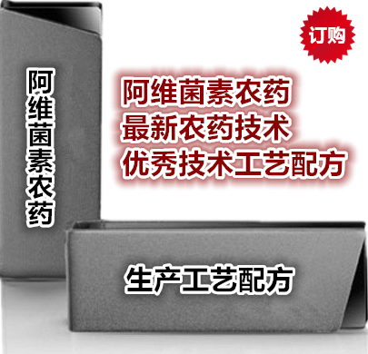 《阿维菌素农药专利分析及工艺配方汇编》