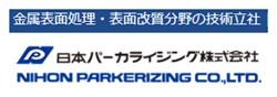 日本帕卡濑精用品表面处理化学品公司 国际新技术资料网