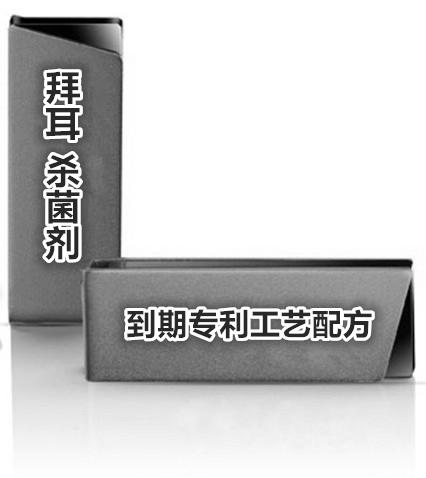 《拜耳杀菌剂 到期专利工艺配方全集》(2015-2019年到期专利)