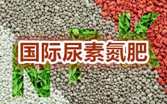 """<a href=""""http://www.hengzhixin.cn/Nitrogenous-fertilizer"""" rel="""