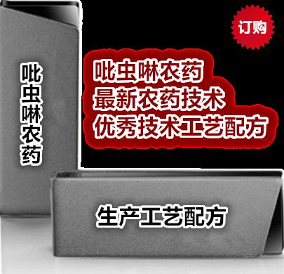 《吡虫啉农药专利分析及工艺配方汇编》