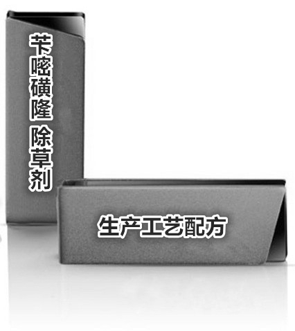 《苄嘧磺隆除草剂专利分析与工艺配方专集》