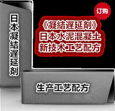 日本《水泥混凝土凝結遅延剤制造工艺配方精选》