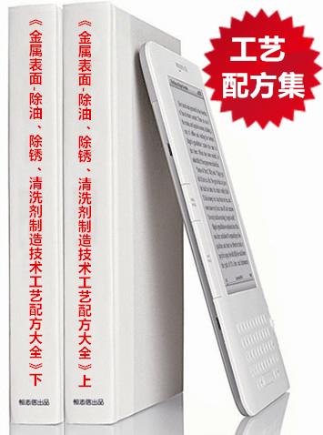 《金属表面-除油、除锈、清洗剂制造技术工艺bwin安卓客户端下载大全》