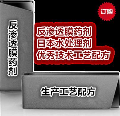 《日本水处理药剂 反渗透膜药剂专利技术工艺配方》
