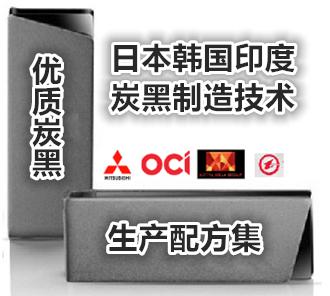 《日本、韩国、印度炭黑生产技术全集》