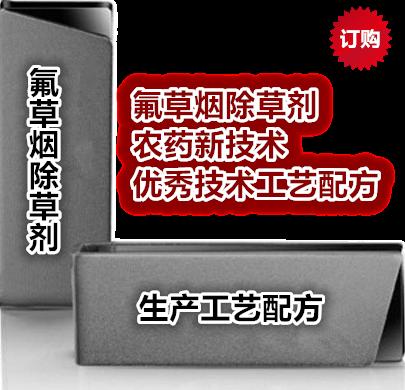 《氟草煙除草劑專利分析及工藝配方匯編》