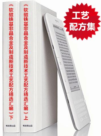 《软磁铁基非晶合金及制造新技术工艺凯发电游城精选汇编》