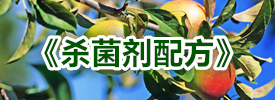 杀菌剂配方-中国农药新亚搏彩票app安卓版网