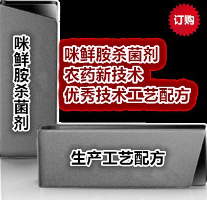 《咪鲜胺杀菌剂专利分析与工艺配方专集》