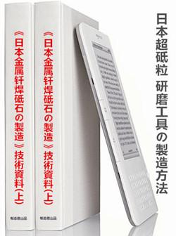 《日本金属電着砥石の製造》技術資料 国际新技术资料网