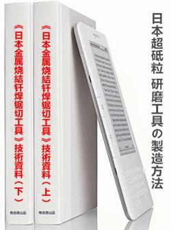 《日本金属烧結钎焊锯切工具》技術資料 国际新技术资料网