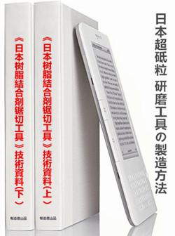《日本树脂結合剤切断工具》技術資料 国际新技术资料网
