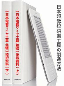 《日本電着ワイヤ工具 线锯》技術資料 国际新亚搏彩票app安卓版资料网