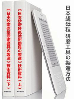 《日本砂带砂纸涂附磨具の製造》技術資料 国际新技术资料网