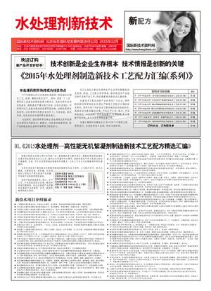 水处理剂新技术刊物