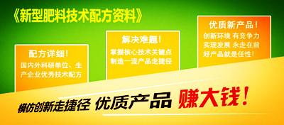 《新型肥料技术凯发电游城资料汇编》 肥料新技术资料网 恒志信