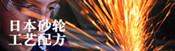 日本砂轮制造新技术 国际新技术资料网