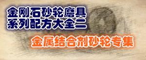 金刚石砂轮磨具系列凯发电游城-金属结合剂砂轮专集