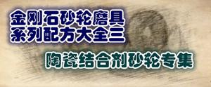 金刚石砂轮磨具系列凯发电游城大全-陶瓷结合剂砂轮专集