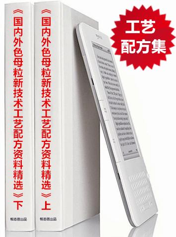 《国内外色母粒新技术工艺配方资料精选汇编》