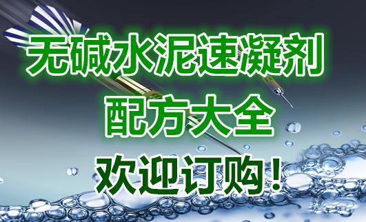 无碱水泥速凝剂bwin安卓客户端下载大全 国际新技术资料网