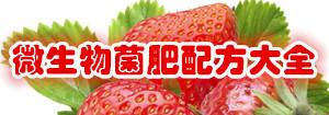 《微生物菌肥、发酵剂、腐熟剂bob电竞官网官方主页大全》
