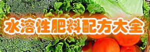 2016水溶性肥料凯发电游城大全