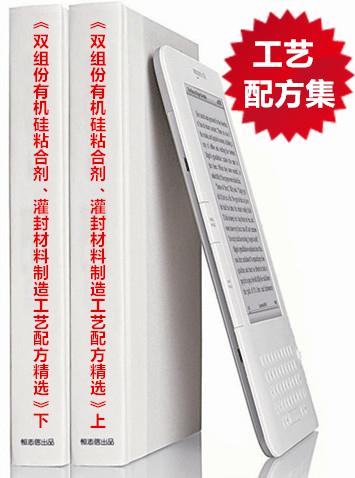 《双组份有机硅粘合剂、灌封材料制造工艺bob电竞官网官方主页精选》