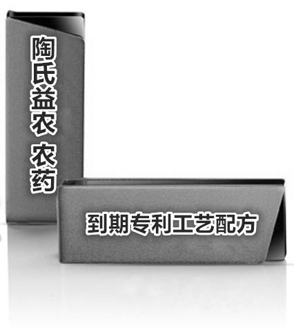 《陶氏益农到期专利工艺配方精选》