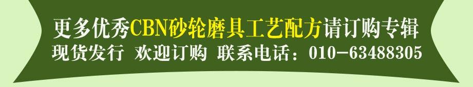 《立方氮化硼CBN砂轮制造技术工艺凯发电游城精选汇编》 国际新技术资料网