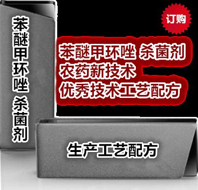 《苯醚甲环唑 杀菌剂专利分析与工艺配方专集》