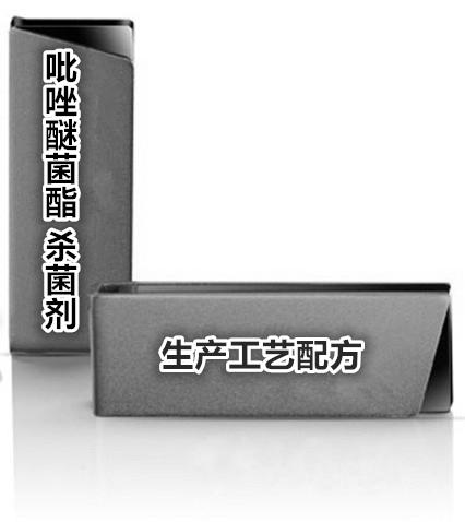 《吡唑醚菌酯农药专利分析及工艺配方汇编》