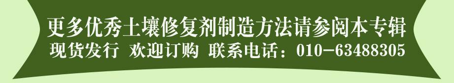 优秀土壤修复剂剂制造方法 现货发行 欢迎订购