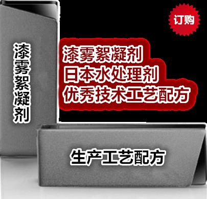 《日本水处理药剂 涂装药剂(漆雾聚凝剂)专利新技术工艺配方专集》