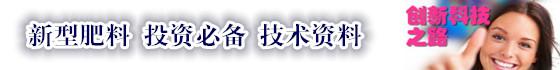 《肥料优秀技术工艺凯发电游城汇编》 肥料新技术资料网