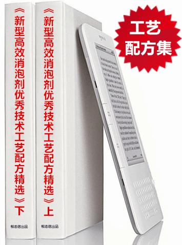 《新型高效消泡剂优秀技术工艺凯发电游城精选汇编》