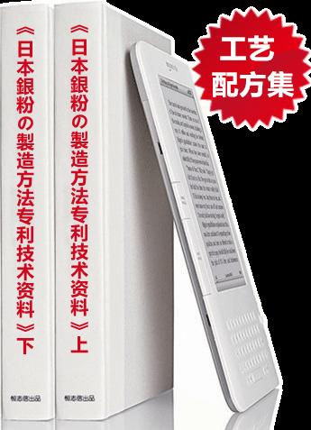 《日本銀粉の製造方法專利技術資料》