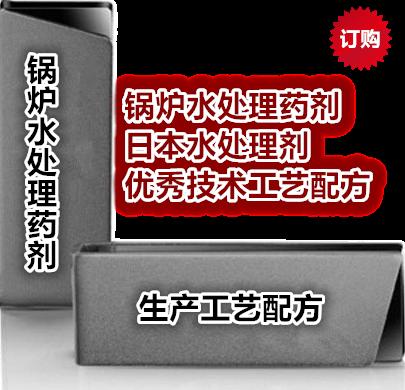 《日本工业锅炉水处理药剂专利技术工艺配方专集》