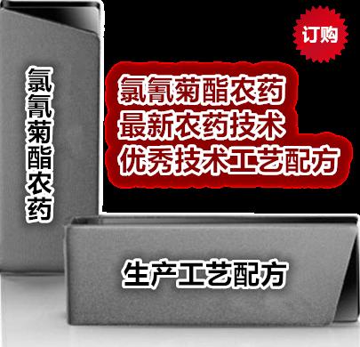 《氯氰菊酯农药专利分析及工艺配方汇编》